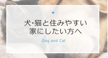 犬・猫と住みやすい家にしたい方へ